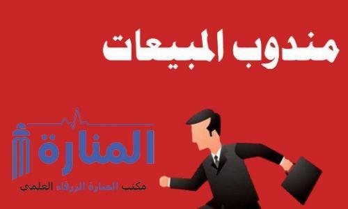 Jobs in Al-Manara Alzarqaa Scientific Office